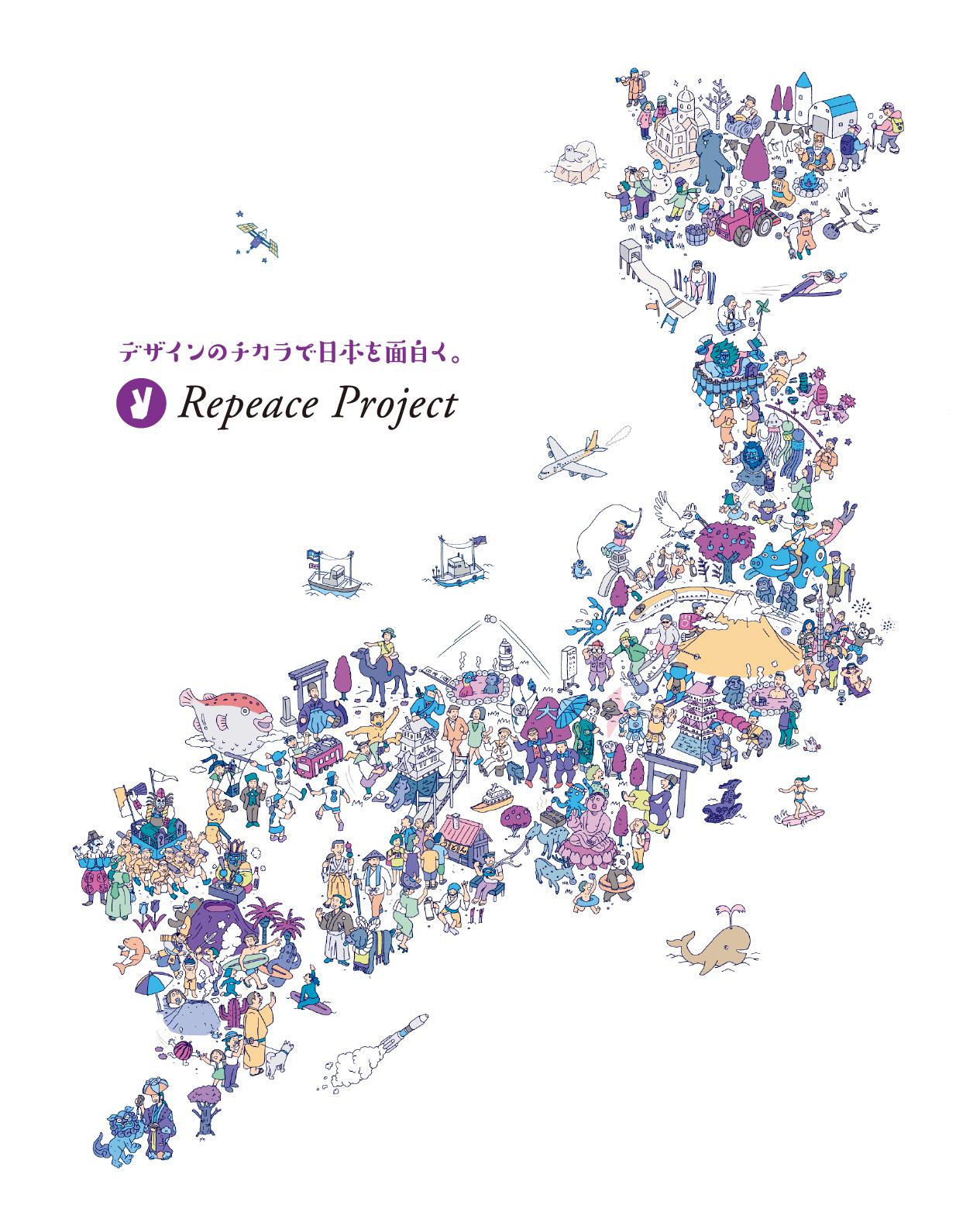 デザインのチカラで日本を面白く。- Repeace Project