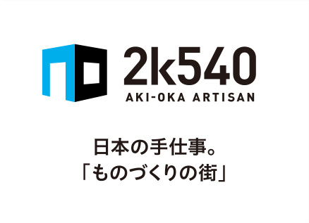 2k540 AKI-OKA ARTISAN 日本の手仕事。「ものづくりの街」