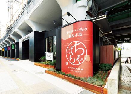 CHABARA 日本のいいもの逸品市場。「食文化の街」