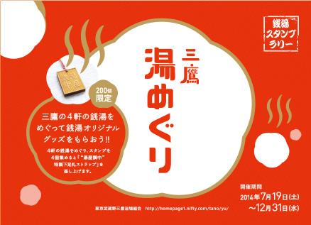 日本の下町文化。 「東京三鷹の銭湯めぐり」