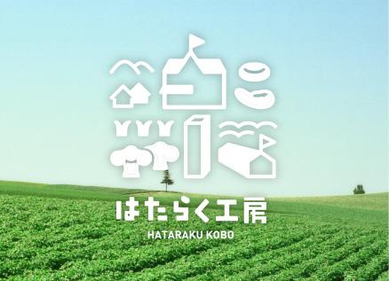 はたらく工房 働くことで元気に。 長野県安曇野「就労支援施設」
