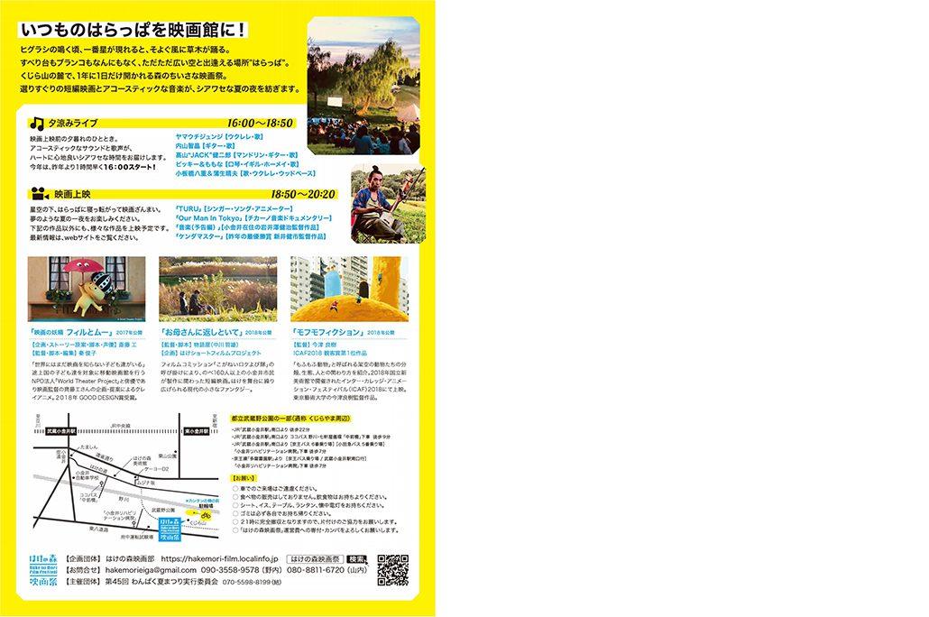はけの森映画祭Hakenomori Film Festival